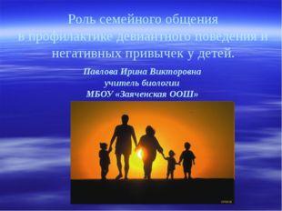 Роль семейного общения в профилактике девиантного поведения и негативных прив