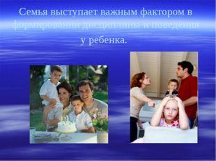 Семья выступает важным фактором в формировании дисциплины и поведения у ребен