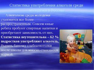 Статистика употребления алкоголя среди молодежи в России Алкоголизм среди мол