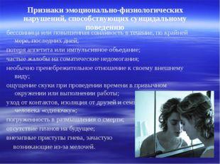 Признаки эмоционально-физиологических нарушений, способствующих суицидальном