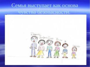 Семья выступает как основа чувства безопасности.