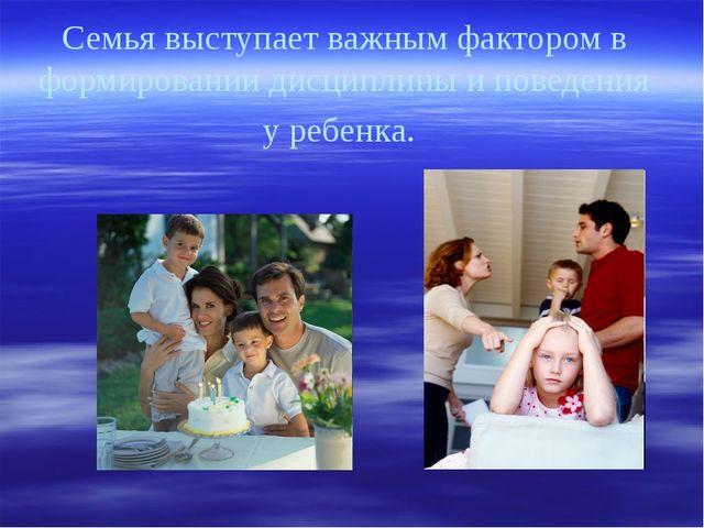 Семья выступает важным фактором в формировании дисциплины и поведения у ребен...