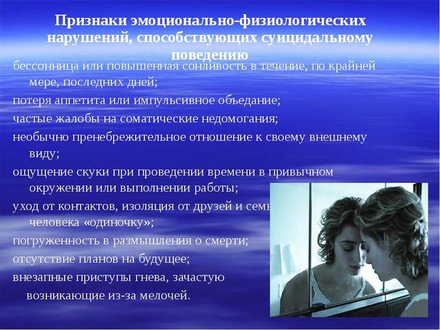 Признаки эмоционально-физиологических нарушений, способствующих суицидальном...