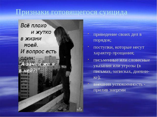 Признаки готовящегося суицида приведение своих дел в порядок; поступки, котор...