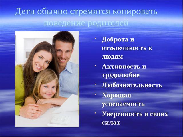 Дети обычно стремятся копировать поведение родителей Доброта и отзывчивость к...
