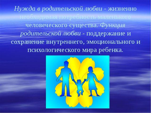Нужда в родительской любви - жизненно необходимая потребность маленького чел...