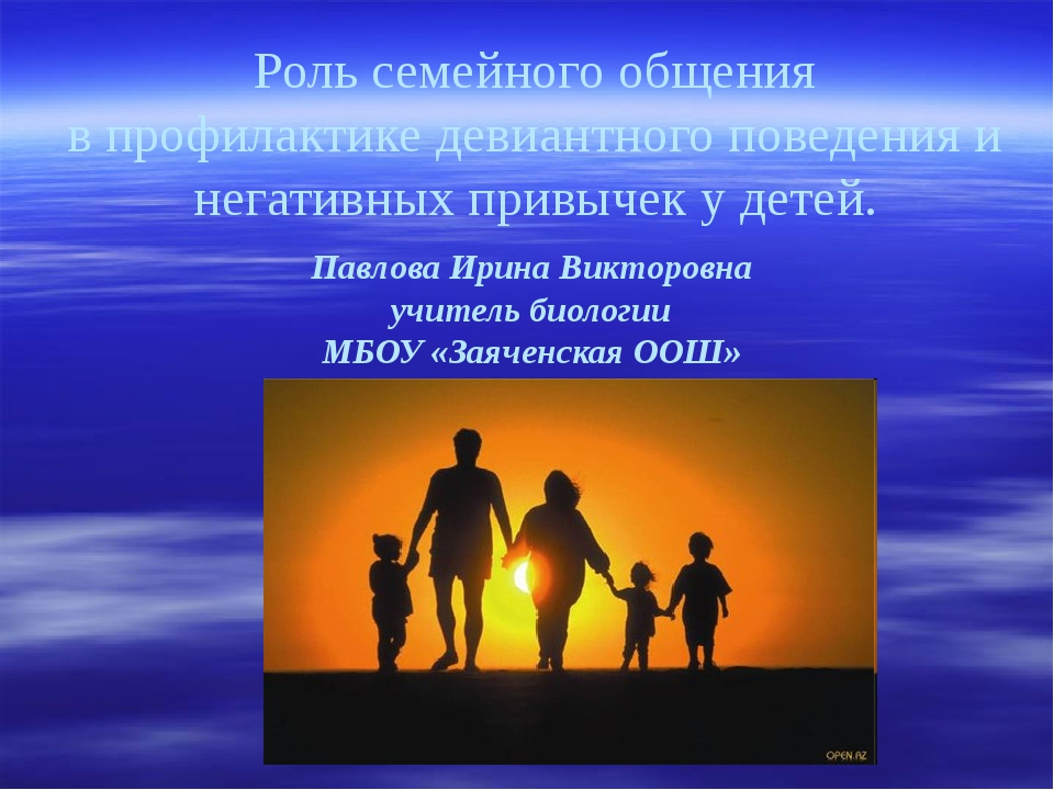Роль семейного общения в профилактике девиантного поведения и негативных прив...