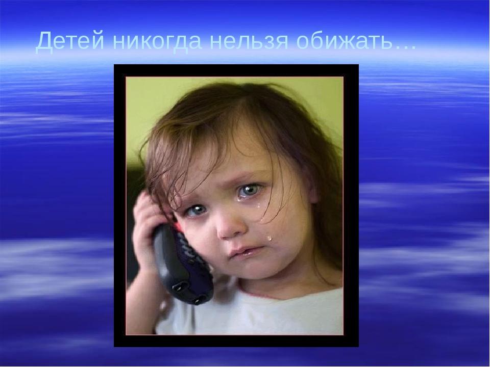 Детей никогда нельзя обижать…