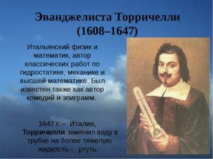 Эванджелиста Торричелли (1608–1647) Итальянский физик и математик, автор клас