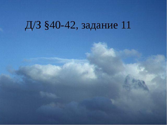 Д/З §40-42, задание 11