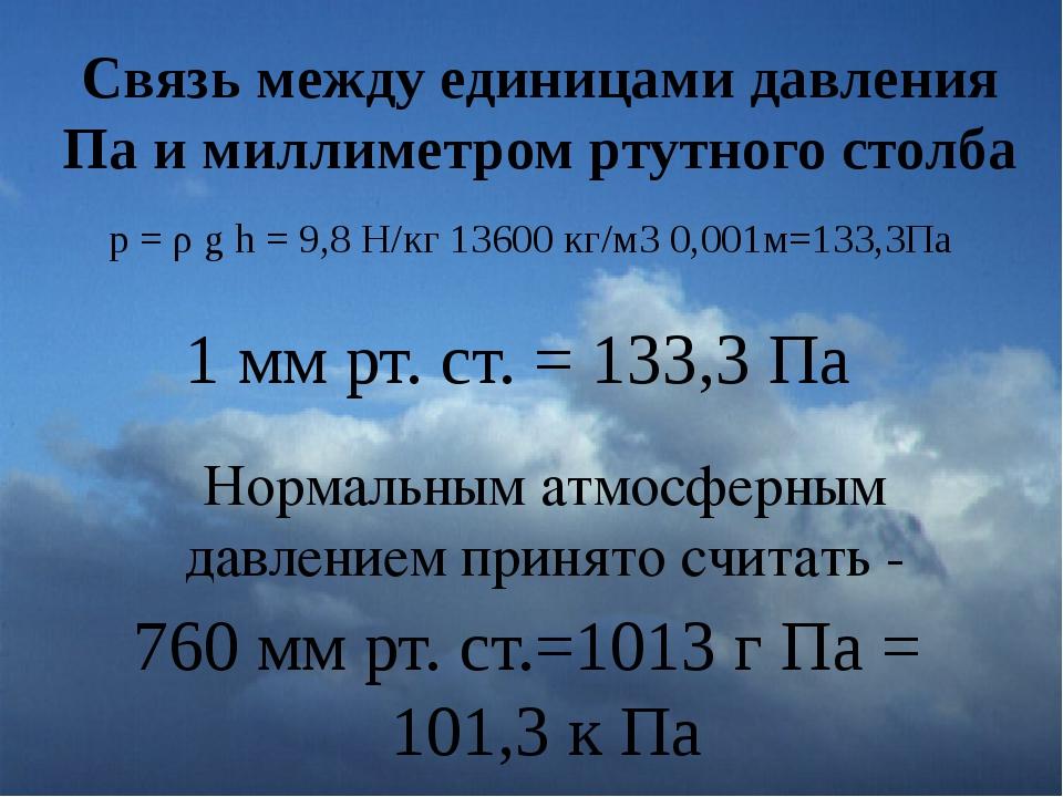 Связь между единицами давления Па и миллиметром ртутного столба p = ρ g h = 9...