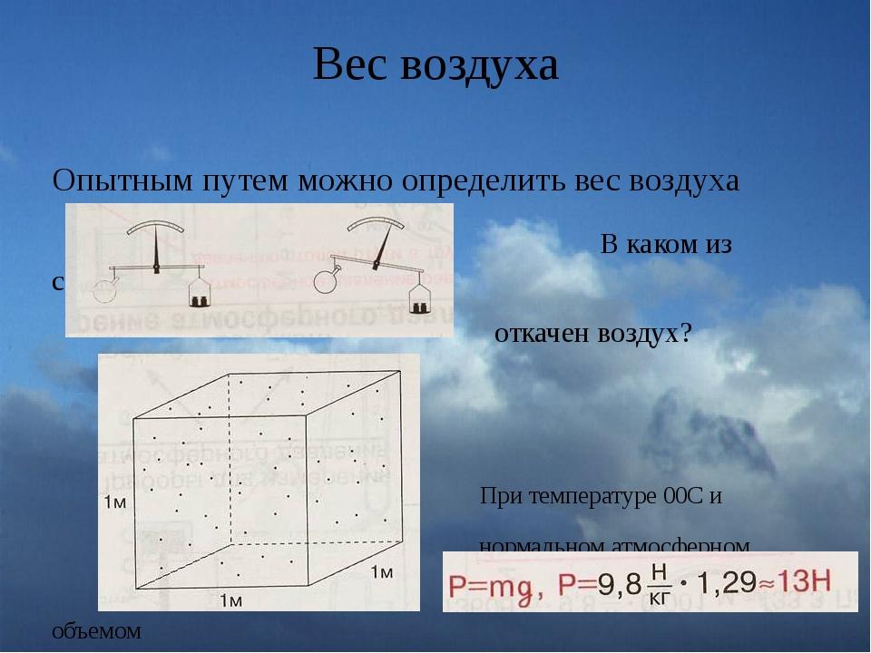 Вес воздуха Опытным путем можно определить вес воздуха В каком из сосудов отк...