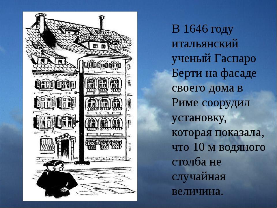 В 1646году итальянский ученый Гаспаро Берти на фасаде своего дома в Риме соо...
