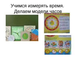 Учимся измерять время. Делаем модели часов