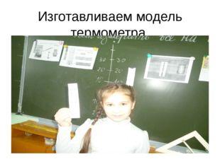 Изготавливаем модель термометра.