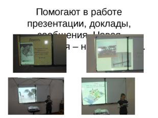 Помогают в работе презентации, доклады, сообщения. Новая информация – новые з