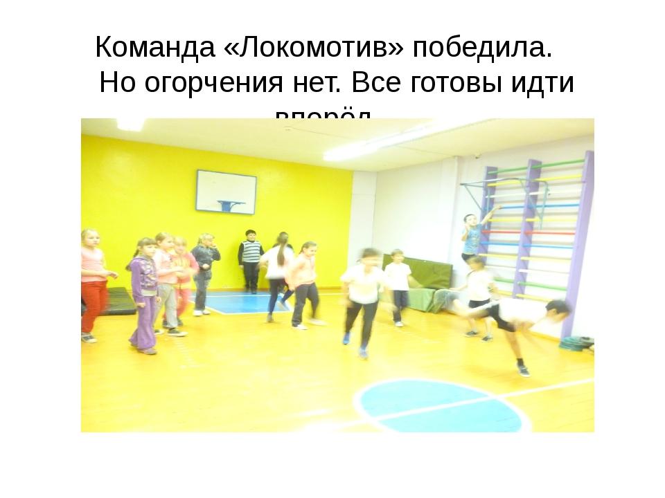 Команда «Локомотив» победила. Но огорчения нет. Все готовы идти вперёд.