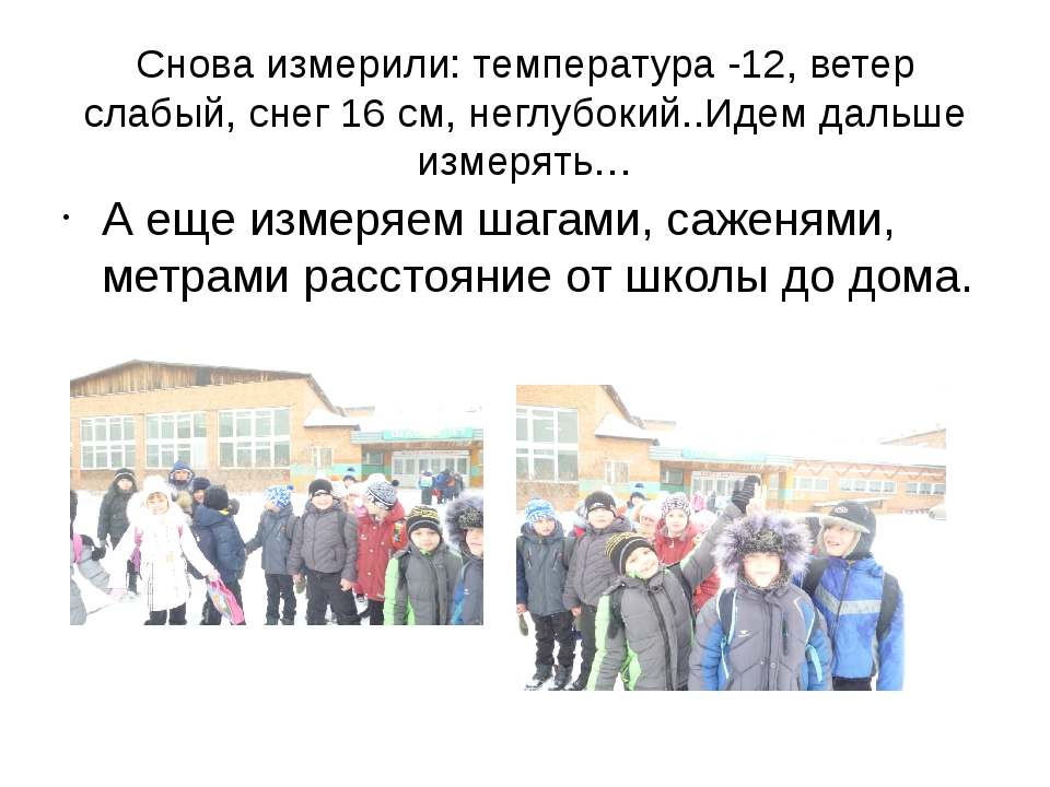 Снова измерили: температура -12, ветер слабый, снег 16 см, неглубокий..Идем д...