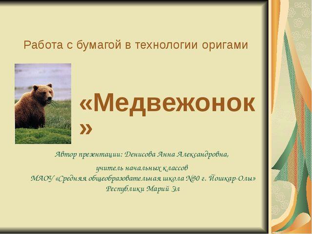 Работа с бумагой в технологии оригами Автор презентации: Денисова Анна Алекса...