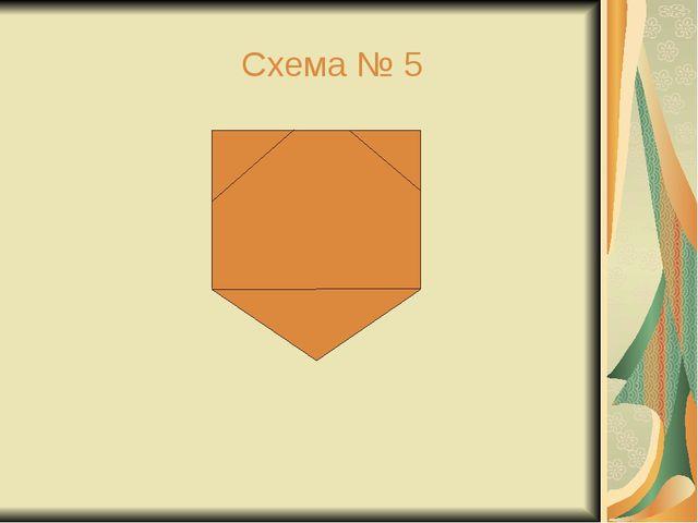 Схема № 5