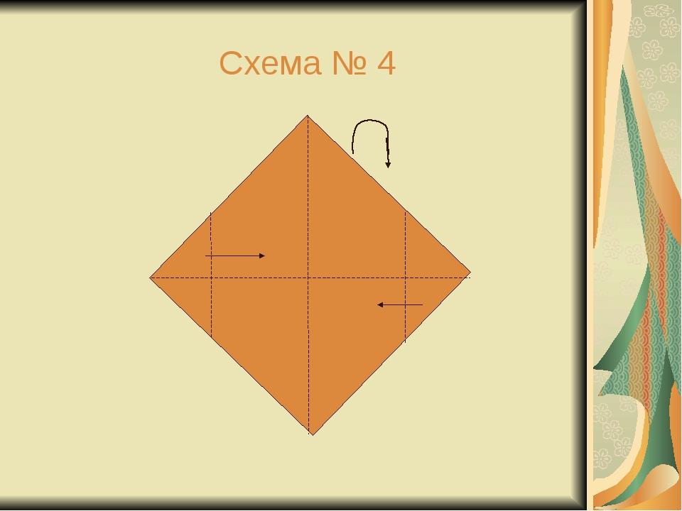 Схема № 4