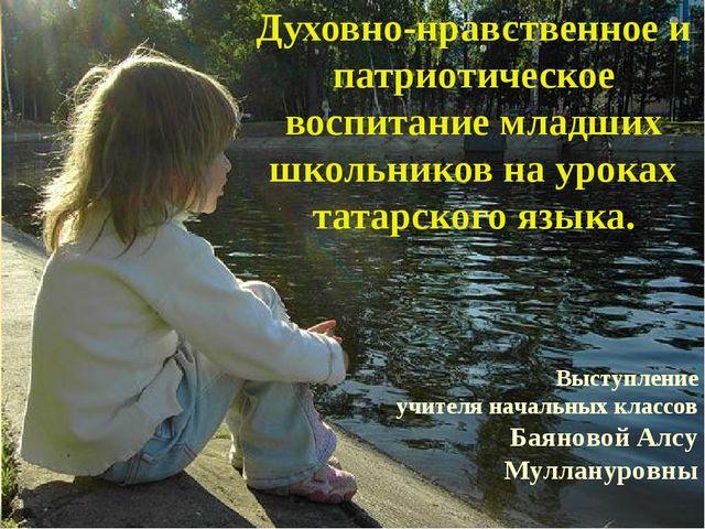 Духовно-нравственное и патриотическое воспитание младших школьников на уроках...