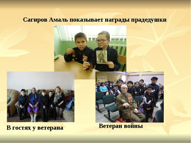 Сагиров Амаль показывает награды прадедушки В гостях у ветерана Ветеран войны