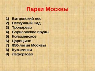 Парки Москвы Битцевский лес Нескучный Сад Тропарево Борисовские пруды Коломен