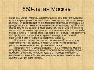 850-летия Москвы Парк 850-летия Москвы расположен на юго-востоке Москвы, вдол