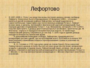 Лефортово В 1697-1698 гг. Петр I на средства казны построил дворец своему люб