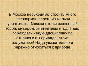 В Москве необходимо строить много лесопарков, садов. Их нельзя уничтожать. Мо