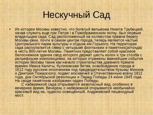 Нескучный Сад Из истории Москвы известно, что богатый вельможа Никита Трубецк