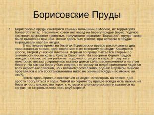 Борисовские Пруды Борисовские пруды считаются самыми большими в Москве, их те