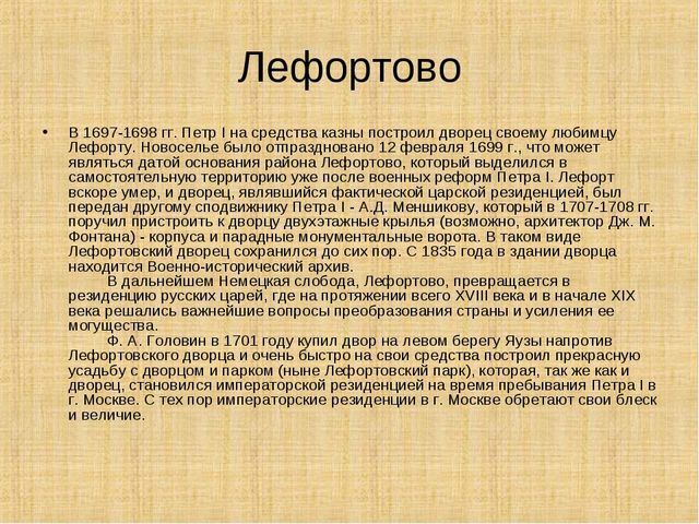 Лефортово В 1697-1698 гг. Петр I на средства казны построил дворец своему люб...