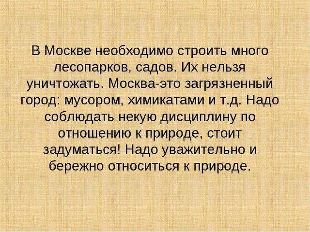 В Москве необходимо строить много лесопарков, садов. Их нельзя уничтожать. Мо...