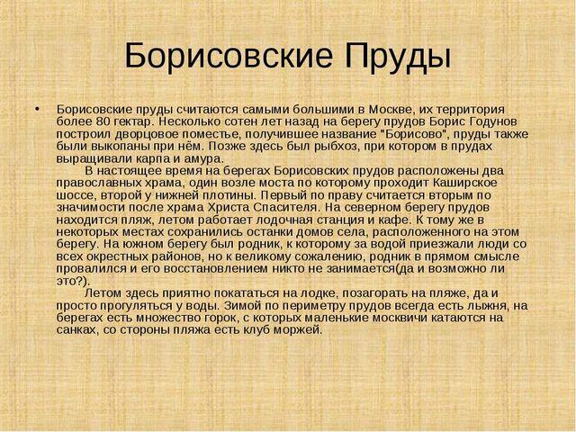 Борисовские Пруды Борисовские пруды считаются самыми большими в Москве, их те...