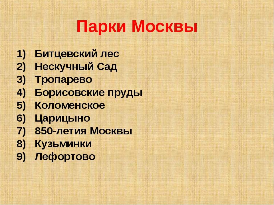 Парки Москвы Битцевский лес Нескучный Сад Тропарево Борисовские пруды Коломен...
