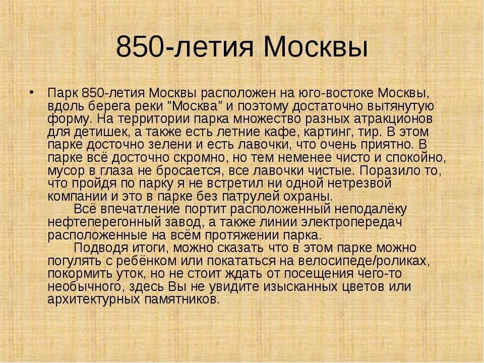 850-летия Москвы Парк 850-летия Москвы расположен на юго-востоке Москвы, вдол...