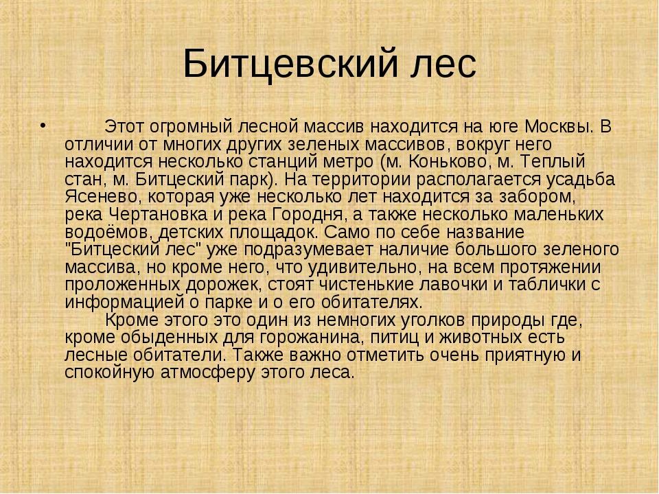 Битцевский лес  Этот огромный лесной массив находится на юге Москвы. В...