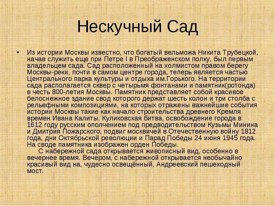 Нескучный Сад Из истории Москвы известно, что богатый вельможа Никита Трубецк...