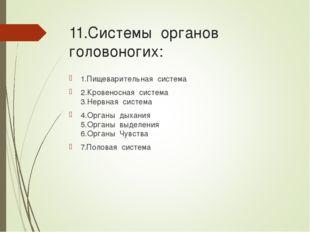11.Системы органов головоногих: 1.Пищеварительная система 2.Кровеносная систе