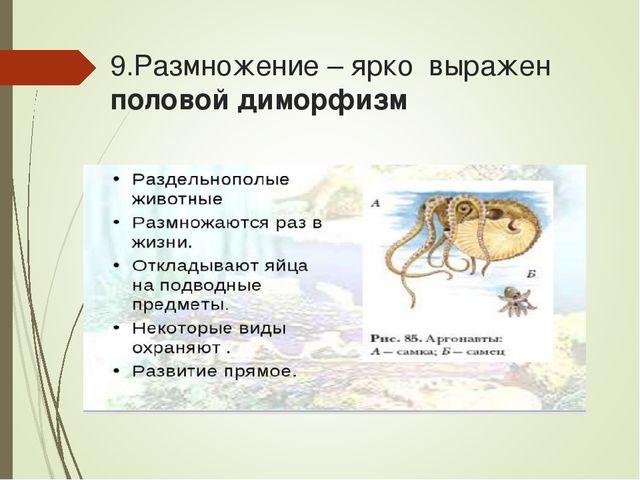 9.Размножение – ярко выражен половой диморфизм