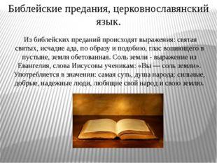 Библейские предания, церковнославянский язык. Из библейских преданий происход
