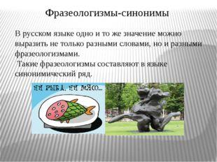 Фразеологизмы-синонимы В русском языке одно и то же значение можно выразить н
