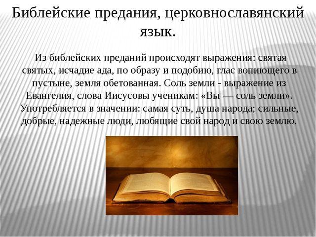 Библейские предания, церковнославянский язык. Из библейских преданий происход...