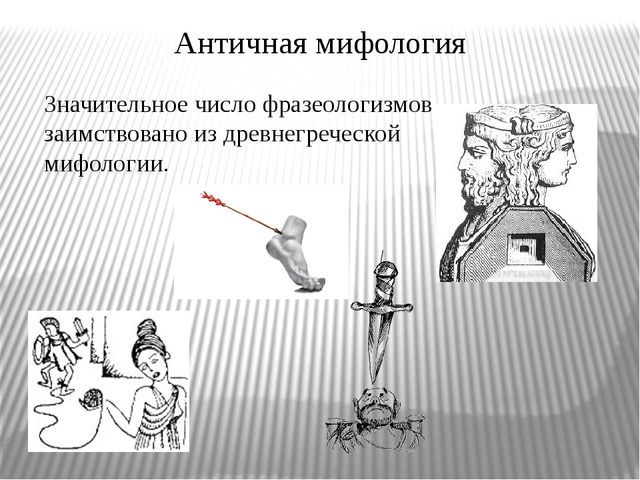 Античная мифология Значительное число фразеологизмов заимствовано из древнегр...