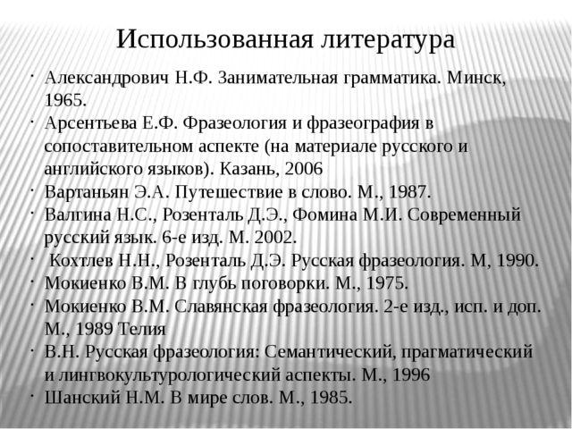 Александрович Н.Ф. Занимательная грамматика. Минск, 1965. Арсентьева Е.Ф. Фра...