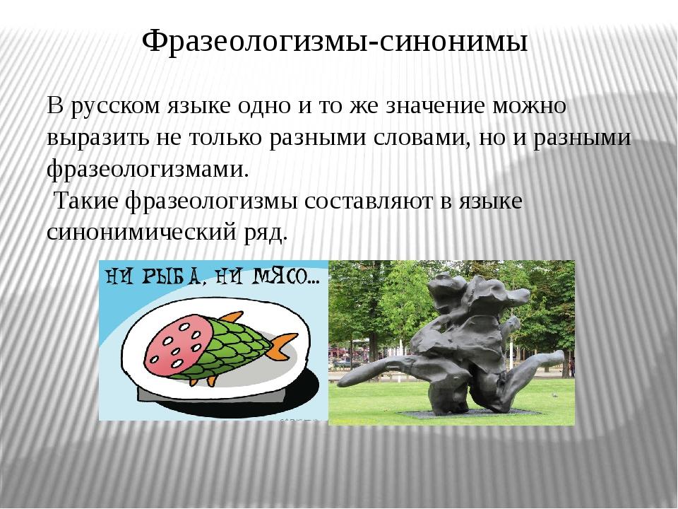 Фразеологизмы-синонимы В русском языке одно и то же значение можно выразить н...