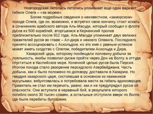 Новгородская летописьлетопись упоминает еще один вариант гибели Олега – «за