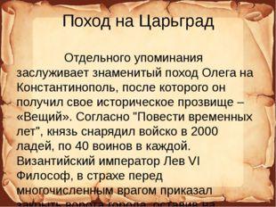 Поход на Царьград Отдельного упоминания заслуживает знаменитый поход Олега на